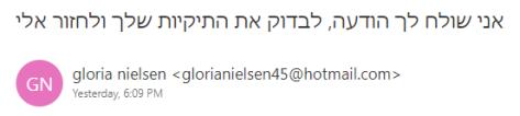 spam_in_hebrew
